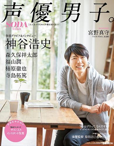 SODA別冊「声優男子。」(http://t.co/QpEKRjINwe )の表紙が…神谷浩史さんの表紙が出来上がったのでご報告です!さわやか~♪ そして「BOOKぴあ」のオリジナル特典は、神谷浩史さんのポストカードになるそうです。 http://t.co/E7cpcXVRTF