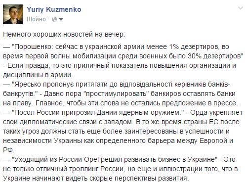 """Обвинения России в нарушении """"минских договоренностей"""" Украиной - безосновательны, - заявление МИД - Цензор.НЕТ 8723"""