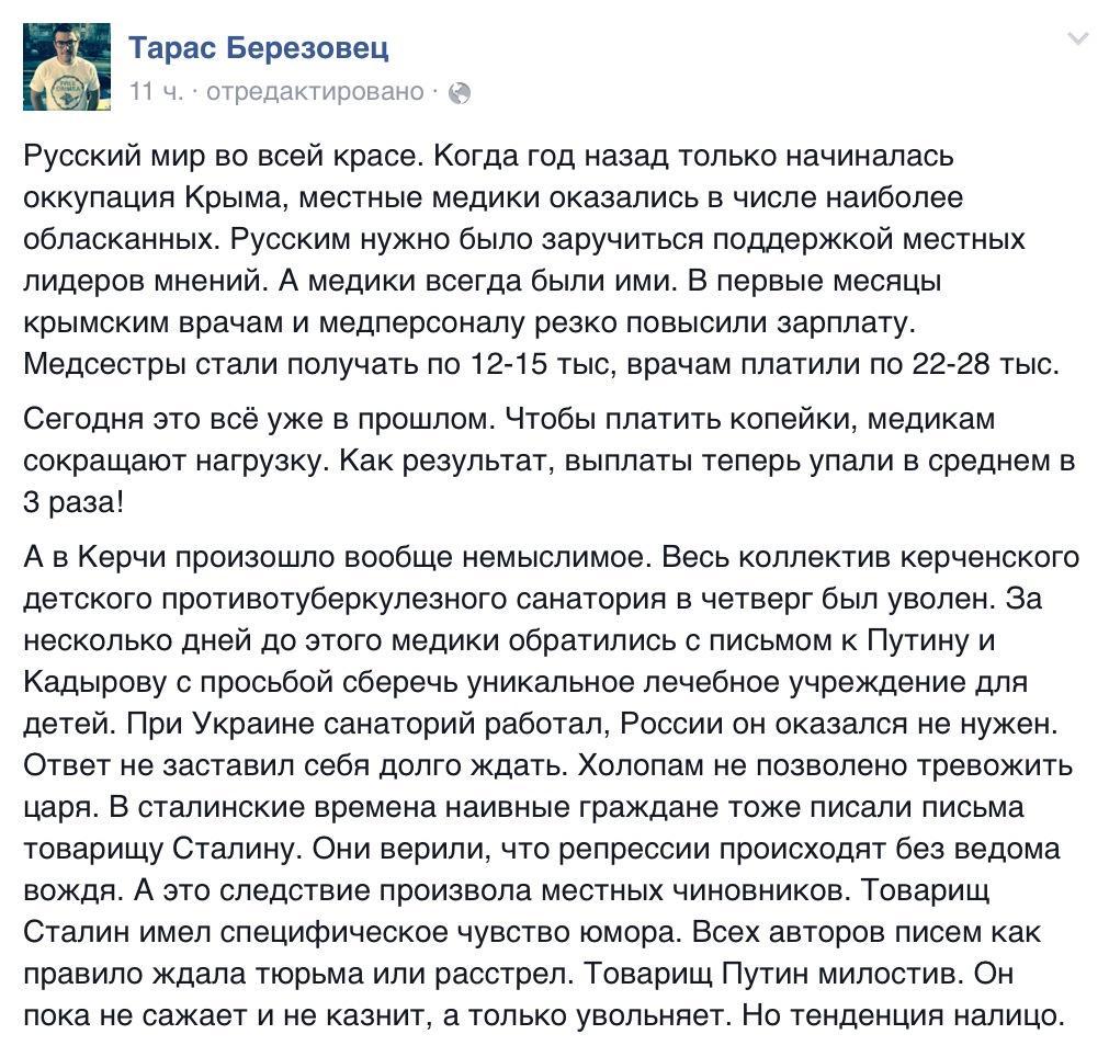 Меджлис: Вандалы разгромили памятник депортированным крымским татарам - Цензор.НЕТ 5956