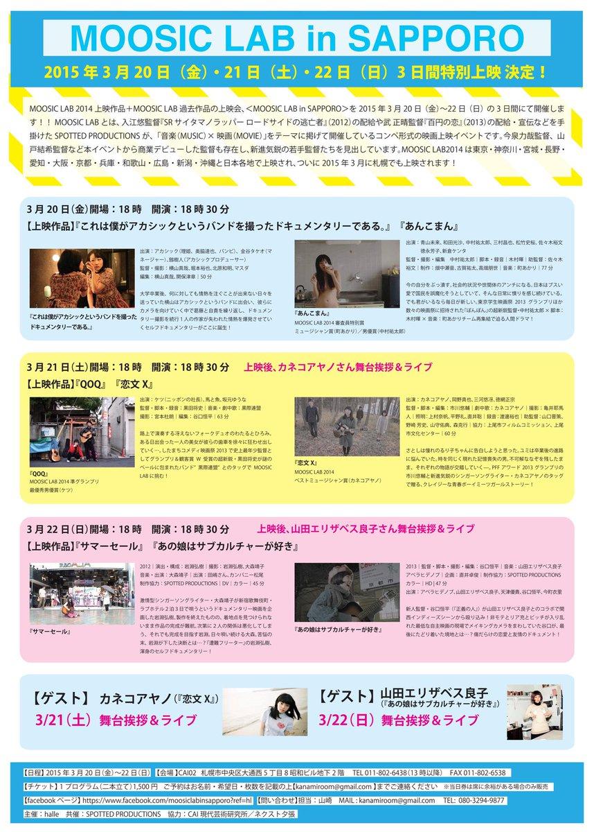 本日MOOSIC LAB in SAPPORO最終日です。 大森靖子さんの「サマーセール」 山田エリザベス良子さんの「あの娘はサブカルチャーが好き」 の二本立て。 上映後に山田エリザベス良子さんの舞台挨拶とミニライブもあります! http://t.co/qbco0AtuXI