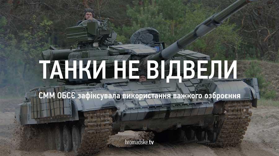Двое воинов погибли, подорвавшись на растяжке в Новотошковке, - Москаль - Цензор.НЕТ 3116