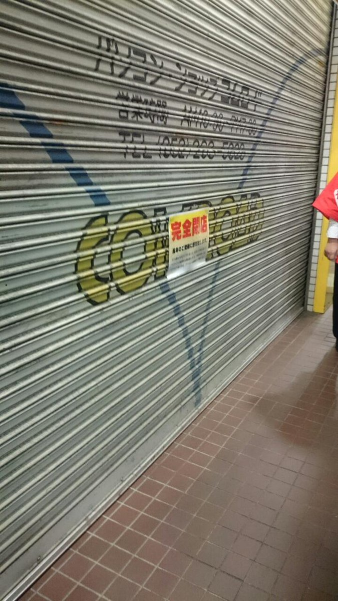 コムロード(現アプライド)、さきほど閉店し店じまいとなりました。大須のエロゲ屋がまたひとつ。。。いろいろとお世話になりました。ありがとうコムロード! #名古屋大須 #月末エロゲの日 http://t.co/wdhDWAQAIY