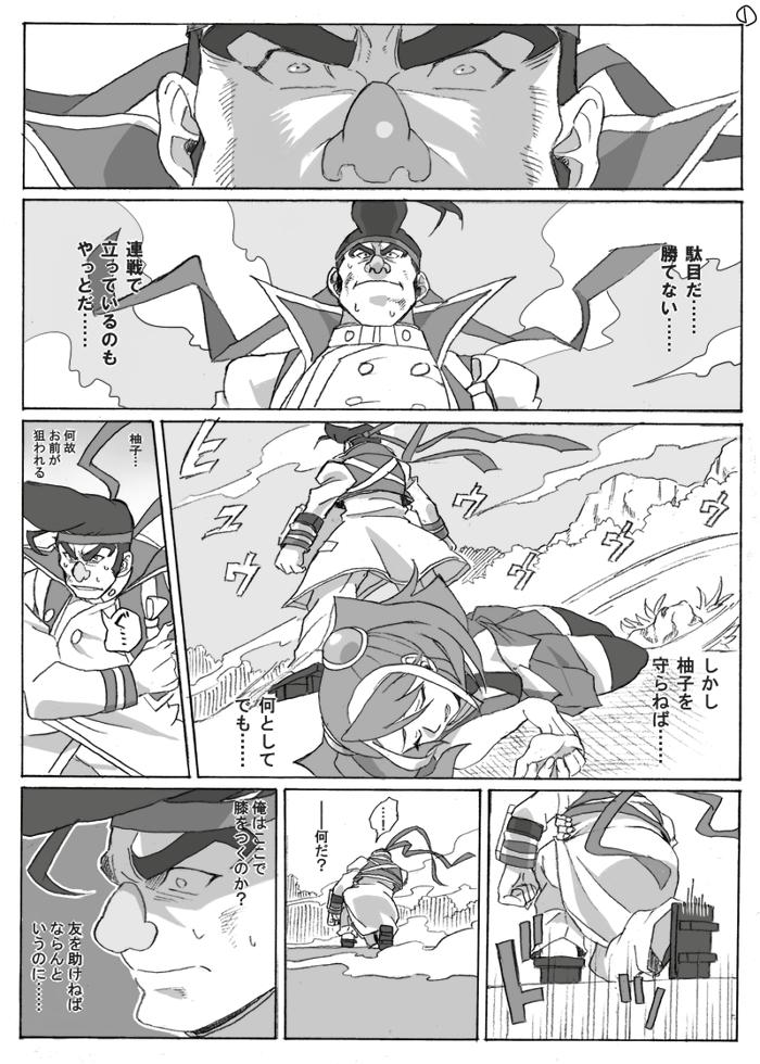 【A5漫画 4P】立ち上がれ!権現坂!(こういうの欲しい) http://t.co/IjRRbFXvpO