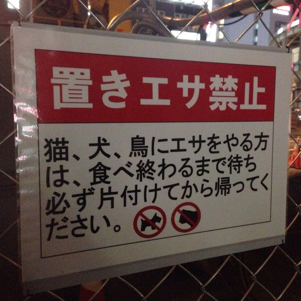 新横浜は、犬猫鳥にエサをあげないで、じゃなくて、《食べ終わるまで待って片付けて》だった。やさしさ! pic.twitter.com/gMKYpqDHjX