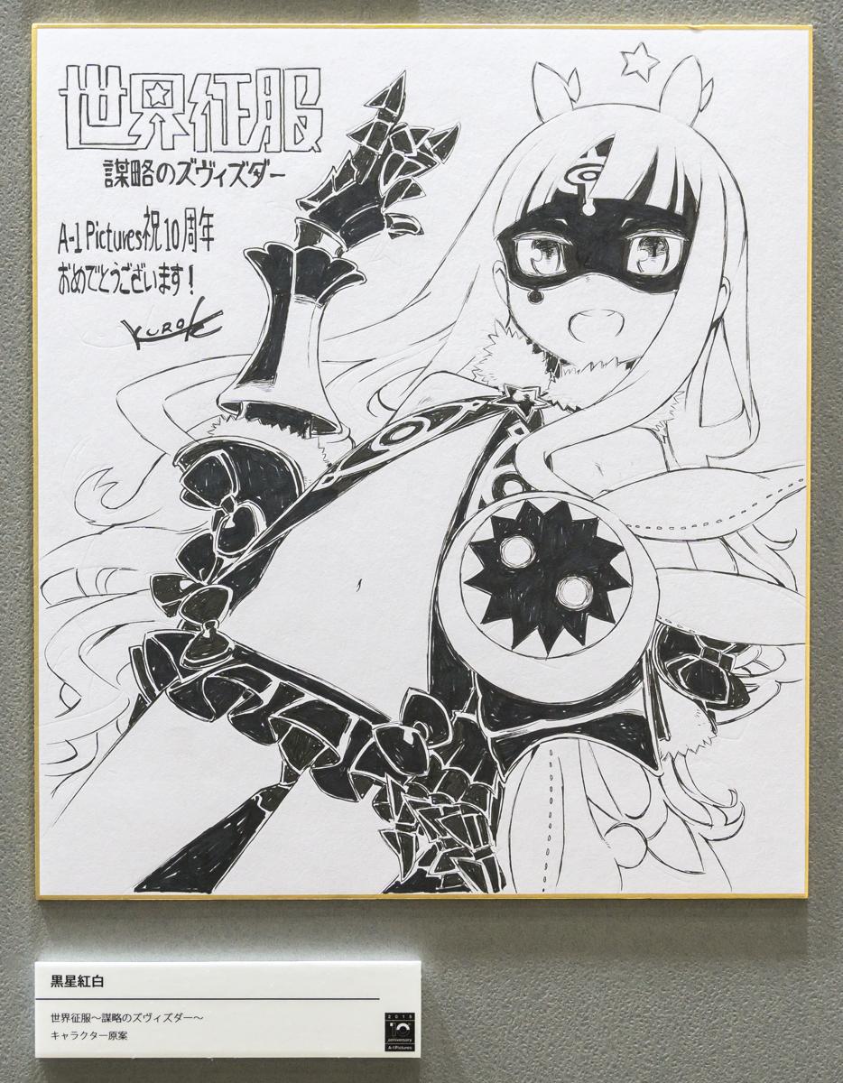 今日のアニメジャパンで拝見したA-1十周年の記念色紙。 黒星紅白先生と岡村天斎監督のヴィニエイラ様 http://t.co/JFLBY5F9XR