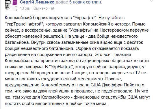 Если Коломойский не извинится перед Андрушко, журналисты будут требовать его увольнения, - нардеп - Цензор.НЕТ 3350