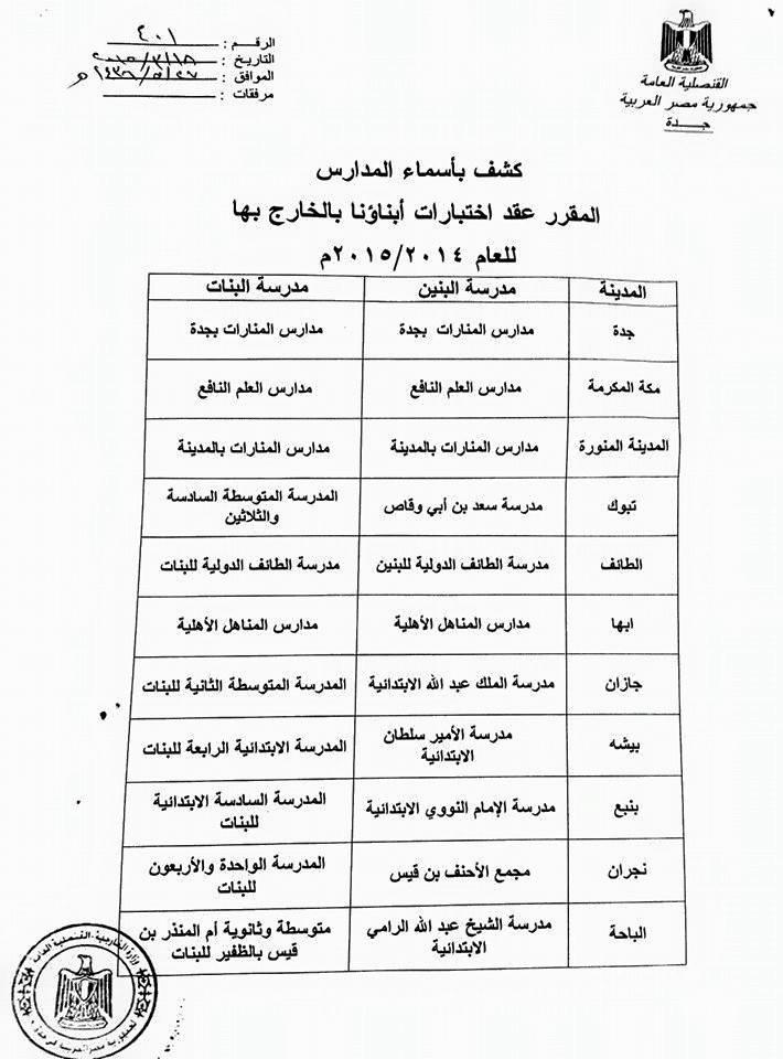 القنصلية المصرية جدة Egycon Jeddah Twitter