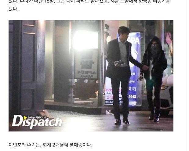 En Lee Min Ho dating