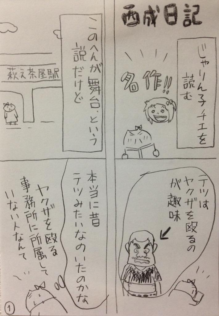 テツのはなし(西成日記) http://t.co/UpkxvDWKaO
