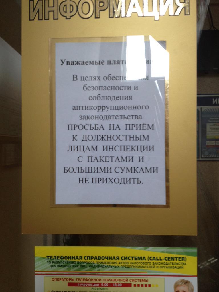 Смешное объявление в налоговой http://t.co/uxSKbztzZW
