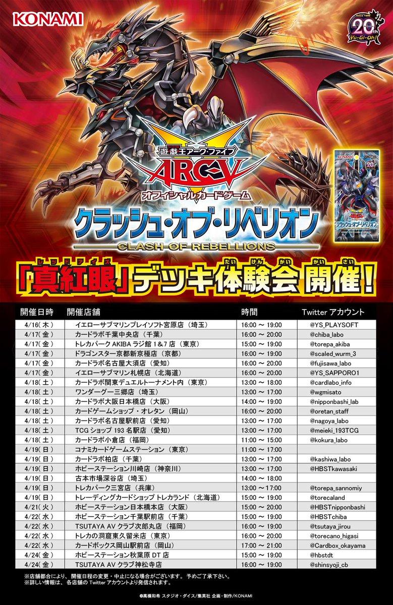 [YGO] OCG Next Deck Event in Japan CAxjfe1UMAAeVhs