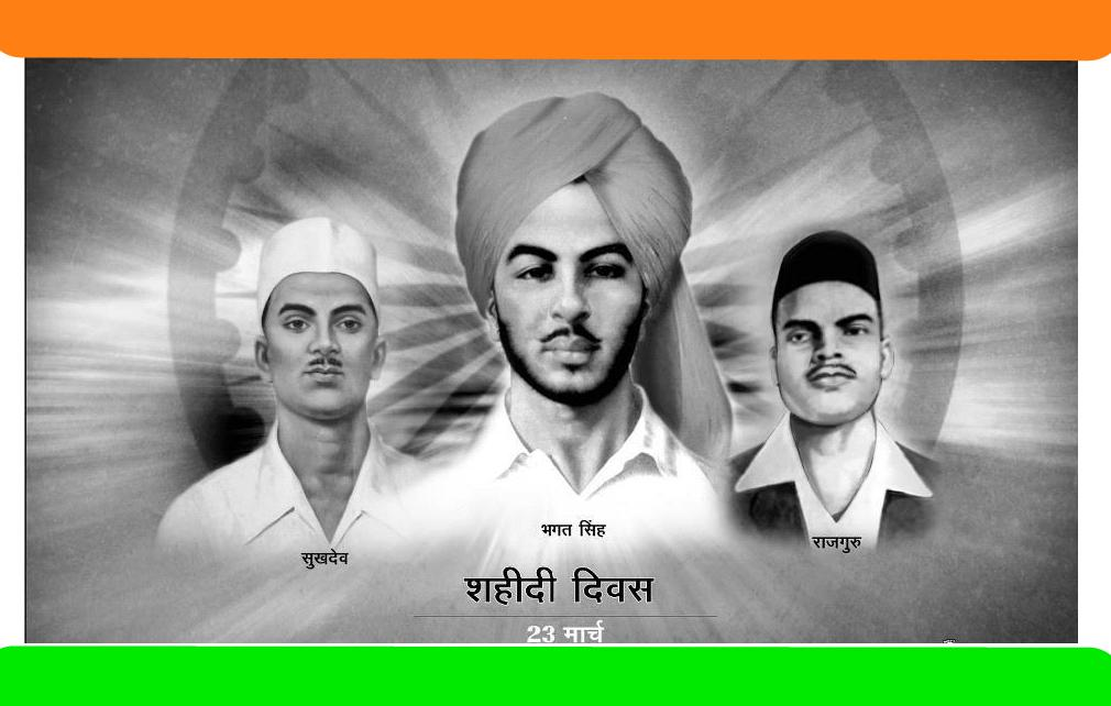 Shaheed Diwas - 23 March