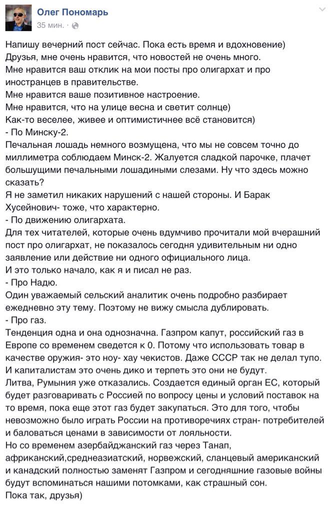 Яценюк просит ГПУ проверить обвинения в коррупции в адрес Кабмина со стороны отстраненного главы фининспекции Гордиенко - Цензор.НЕТ 4219
