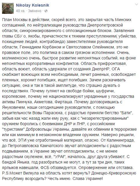 Волонтеры Днепропетровщины требуют от Главы СБУ опровержения обвинений в адрес Коломойского - Цензор.НЕТ 8190