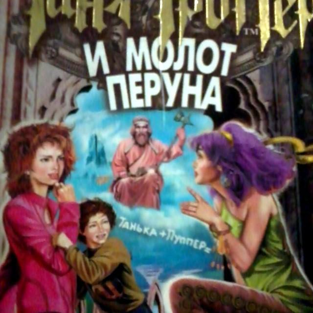 Книга таня гроттер скачать