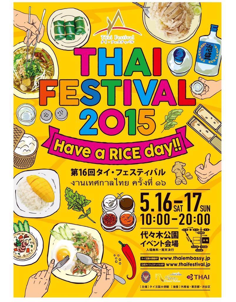 งานเทศกาลไทย ณ กรุงโตเกียว ครั้งที่ 16 ในวันที่ 16-17 พ.ค. 2558 ณ สวนสาธารณะโยโยงิ รายละเอียด http://t.co/D7xpPAMi0K http://t.co/JV07ovTtkA