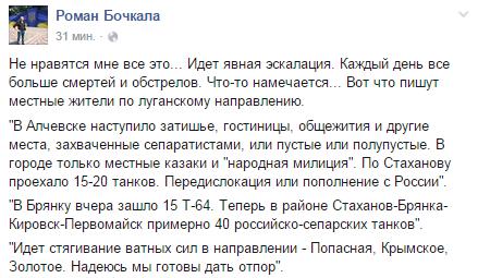 """С начала года задержаны и арестованы 95 боевиков """"ДНР"""", - МВД - Цензор.НЕТ 298"""