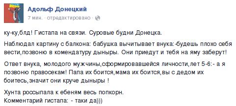 """Прокурор Краматорска Сухинин арестован во время представления нового прокурора Донецкой области: """"Когда мы говорим об очищении, мы имеем в виду себя в первую очередь"""" - Цензор.НЕТ 816"""