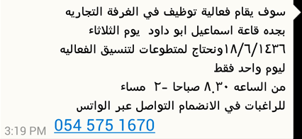 وظائف فاعل خير 1 Jobjeddah Twitter
