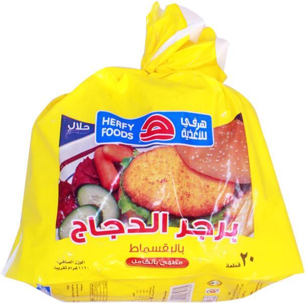 طبخات وبس בטוויטר منتجات معتمدة عندي افضل برجر مجمد هو هرفي برجر الدجاج بالبقسماط ويجي في كيس القطع تجي كبيرة وطعمه لذيذ Http T Co Rgwguoxbfb