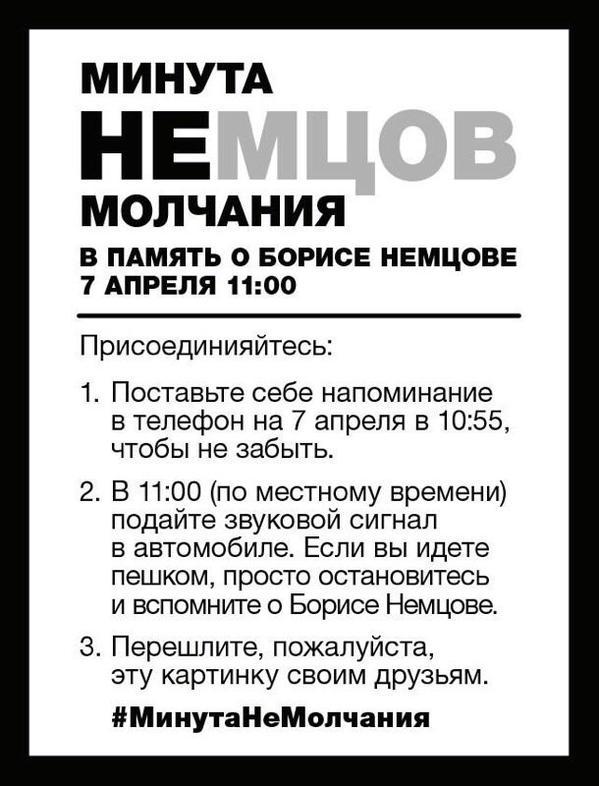 Борис Немцов - Страница 2 CB41HZiUkAAbaot