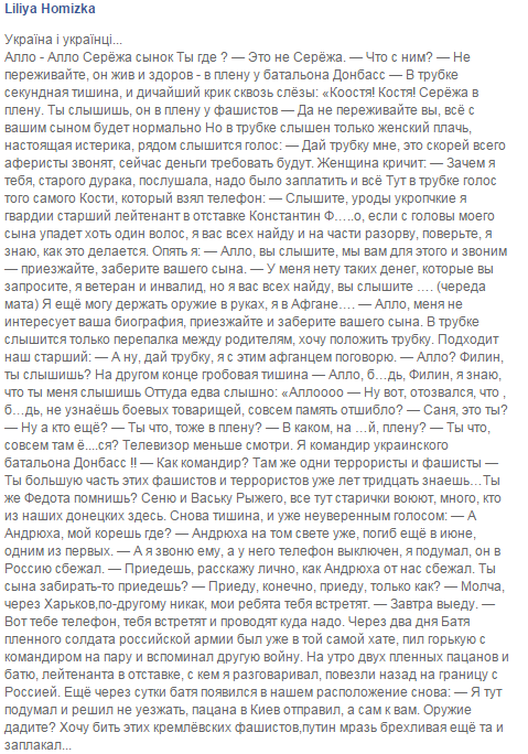 Террористы стягивают силы под Широкино: переброшено более 500 боевиков, - ИС - Цензор.НЕТ 1124