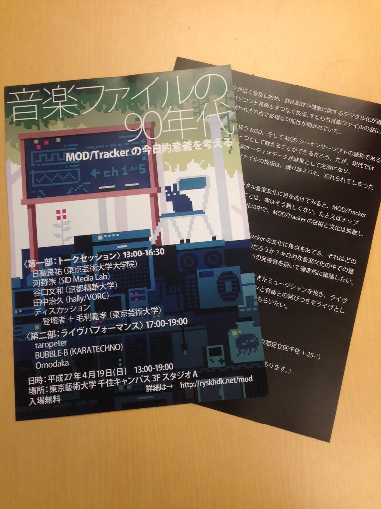 「音楽ファイルの90年代─MOD/Trackerの今日的意義を考える」(http://t.co/zY2Ttq44Tt)のリアル版フライヤーを作った(ようやく)!あんまし刷ってないから、北千住と上野くらいに置く!はず! http://t.co/nHTwlynq7V