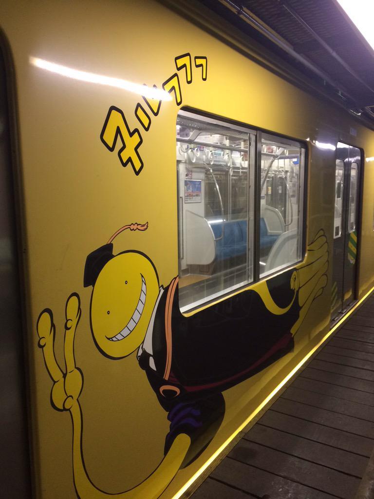 西武鉄道で殺せんせーラッピング電車が走り始めました!西武池袋線を気持ちはマッハで走行中です!  #暗殺教室 pic.twitter.com/ClduGVGIxs