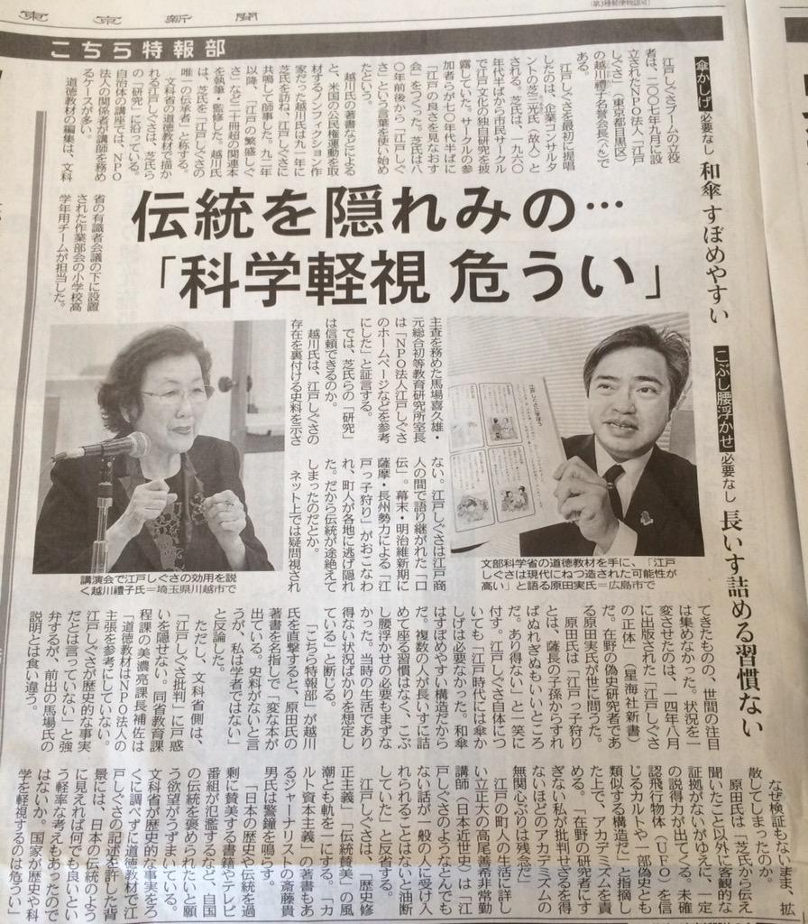 東京新聞「偽史の江戸しぐさを道徳に採用してるが?」文科省「史実とは言ってないから(震え声)」