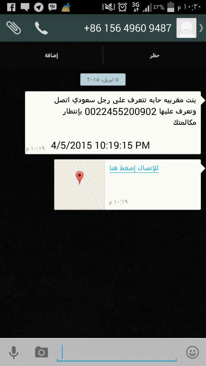 الجرائم المعلوماتية En Twitter Cuic Pv الرقم الذي تم نشره رقم رسمي تابع للهيئة وقد كان اجتهادا من إحدى الأخوات رقم وحدة مكافحة الجرائم المعلوماتية 0114908070