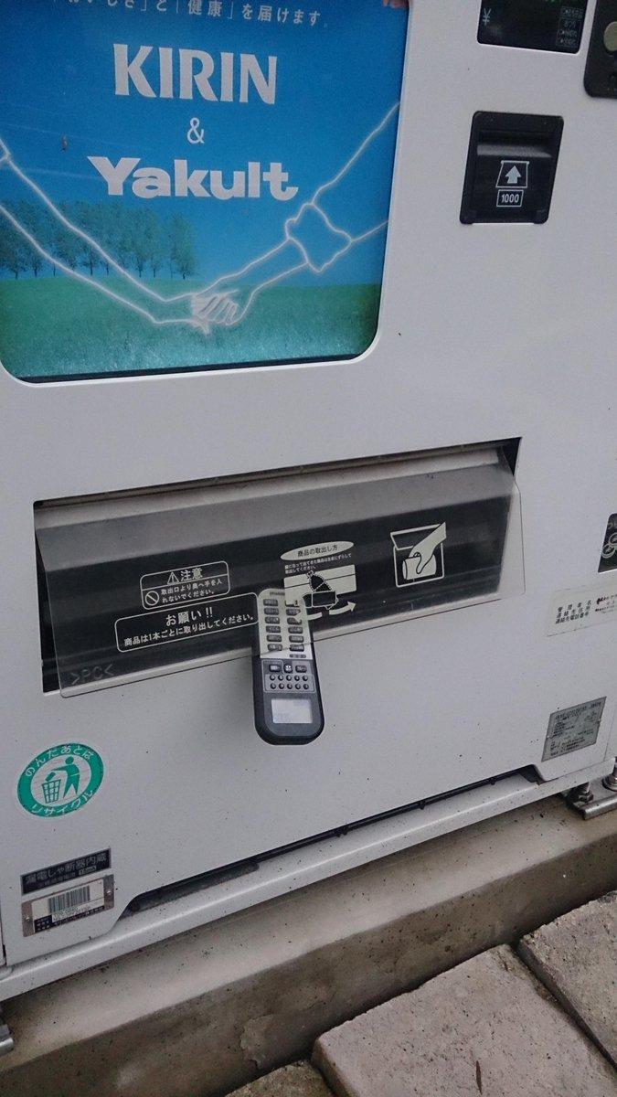 ブッフォwww自販機でコーヒー買ったら、メンテナンス用のリモコンみたいなのが出てきたwwwこれアカンやつやないですの? pic.twitter.com/m5OHPXoHFV