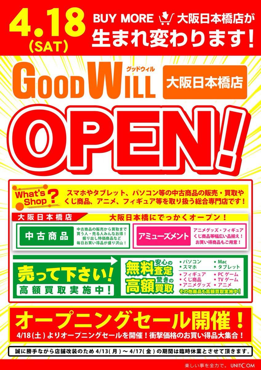 【大切なおしらせ。】日頃のご愛顧ありがとうございます。4月18日よりGOODWILL大阪日本橋店として新たに生まれ変わります!詳しい内容は画像にてご確認ください。尚、パーツなどはお隣のパソコン工房大阪日本橋店での取扱いとなります。 http://t.co/D2z3ufq7hQ