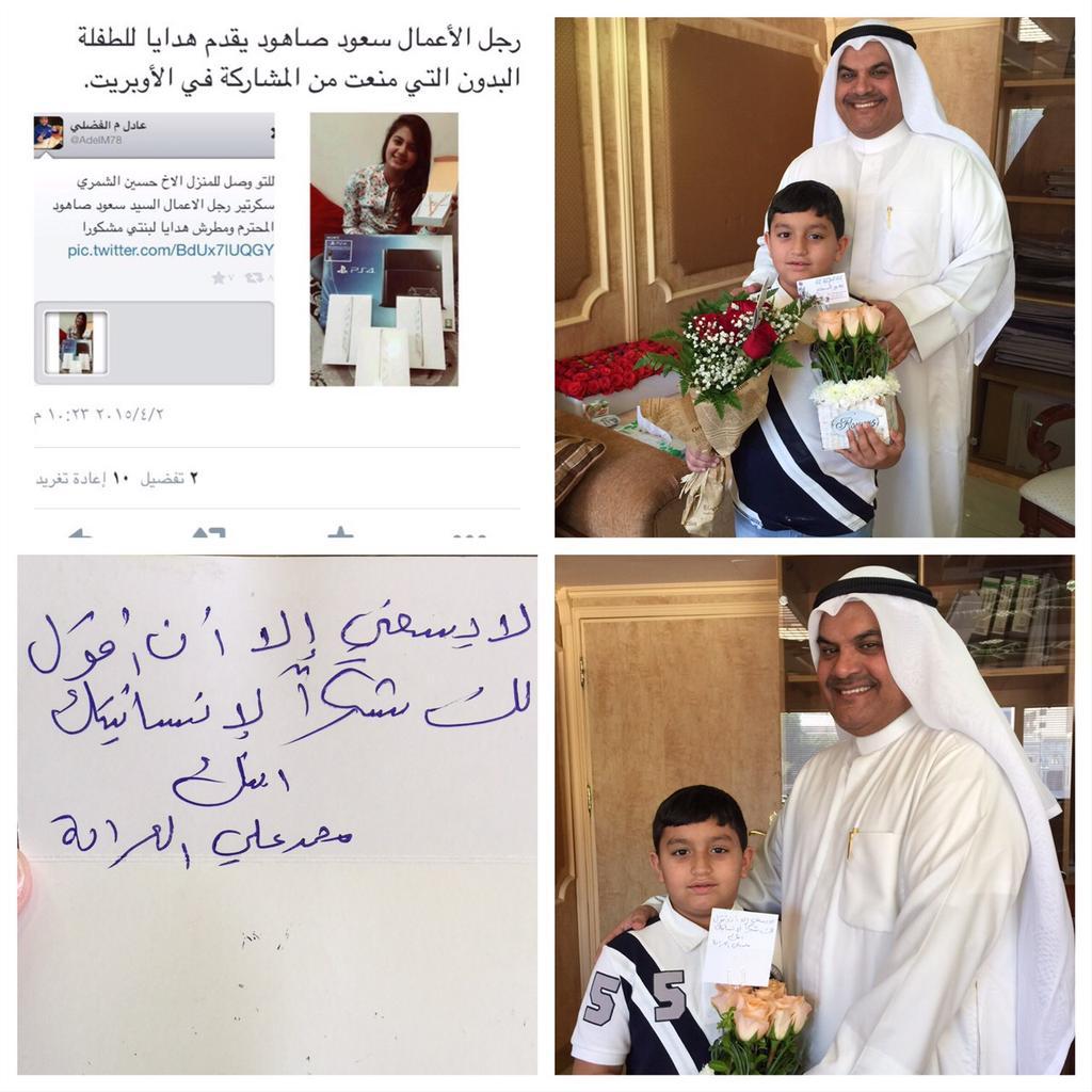"""الطفل محمد علي العرادة يقدم لرجل الأعمال سعود صاهود """"ورد"""" ذلك لموقفة الإنساني اتجاه الطفلة  البدون التي حرمت من الحفل http://t.co/a09jTqvMzZ"""