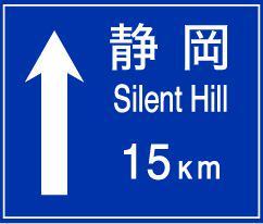 【社会】静岡はサイレントヒル 道路標識、すべて意訳へnews-lie.net/2014/04/societ…2020年東京五輪などを控え、来日する外国人の増加に備えたもの。3年以内をめどにすべての取り替え作業終了を目指している。 pic.twitter.com/1jpGXbxezu