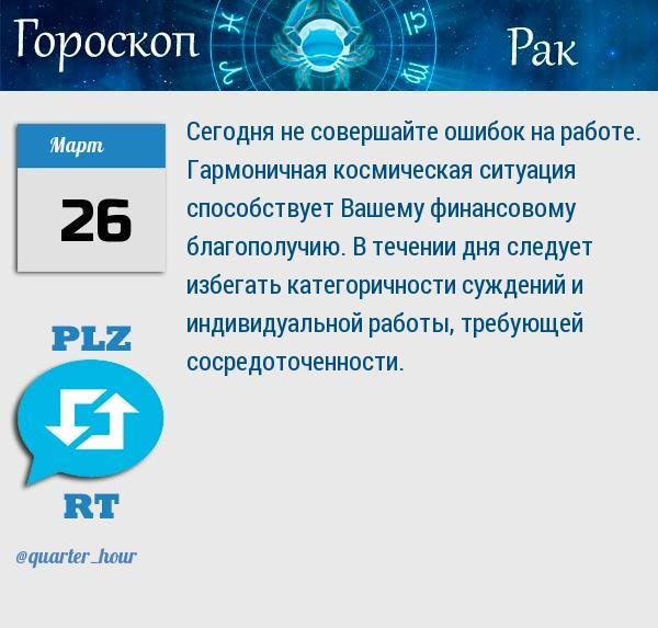 гороскоп скорпиона в 2015г