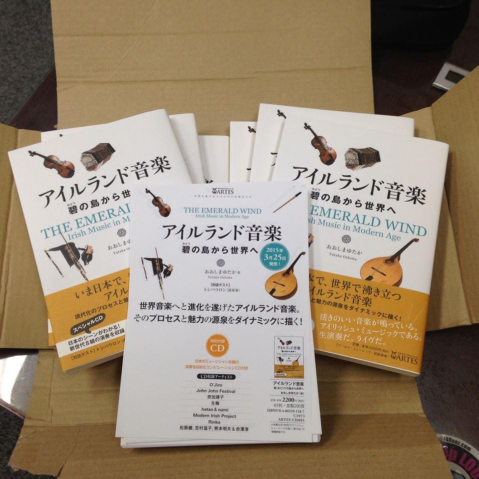 アイルランド音楽 おおしまゆたか著 今日、出版社から届きました。 日本におけるアイルランド音楽の入門書でCDもついています。 CELTSITTOLKEから1曲、赤澤さんのマニアックなブズーキが入った ジグが収録されています! http://t.co/nLmheXR49d