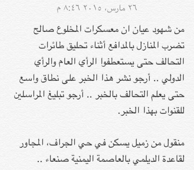 دحراً لمكائد الانقلابيين، معسكراتهم تضرب بالمدافع الأحياء المجاورة لأهداف لاستعطاف الرأي العام!! #عاصفة_الحزم #اليمن http://t.co/l87kSgaDCD