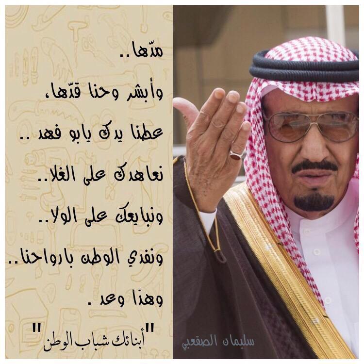 قصيدة للملك سلمان