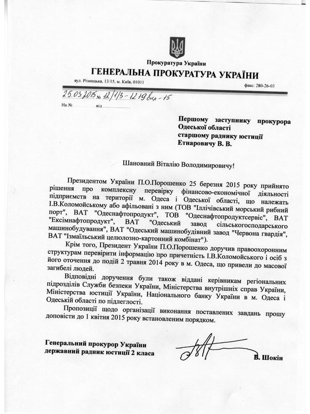 Решение об отставке с поста главы Днепропетровской ОГА созрело давно, - Коломойский - Цензор.НЕТ 4091