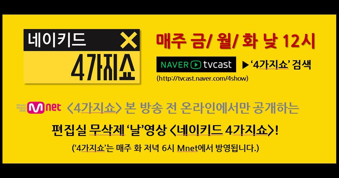 [#네이키드4가지쇼] '민아야, 남자있어?' 짓궂은 질문에 쏘쿨녀 #민아 의 대답은?! #유세윤 #걸스데이 #유라 #엠버 와 함께하는 4자 토크 영상보기 ▶http://t.co/nejxWZCviK #Mnet