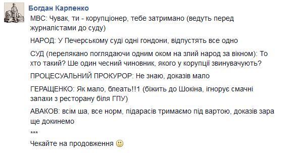 Экс-главу Херсонского облсовета посадили под домашний арест, - ГПУ - Цензор.НЕТ 7476