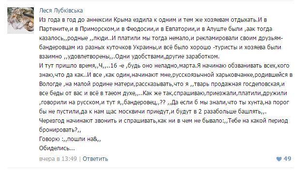 Более 60% крымчан хотят обратно в Украину, и только 19% остались бы сегодня в составе России, - опрос провластной газеты Крыма - Цензор.НЕТ 6541