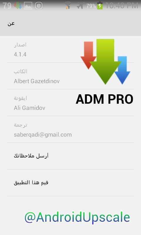 اندرويد الراقي (@AndroidUpscale) | Twitter