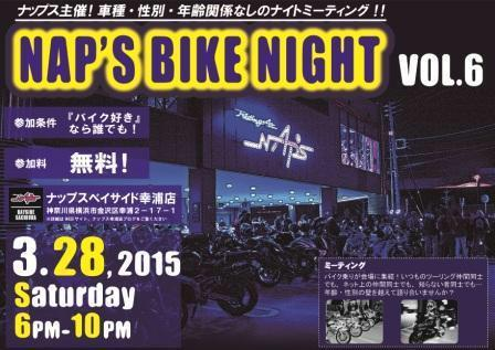 改めてバイクナイトとは…。 昔、土曜の夜の第三京浜保土ヶ谷PAがバイクで埋め尽くされ盛り上がっていたように、当店Pをバイクに開放して合法的にダベろうという集まりです。出入りも自由、いろんなバイクを眺めて、お友達が増えると嬉しいですね♪ http://t.co/7OCNZmsGn9