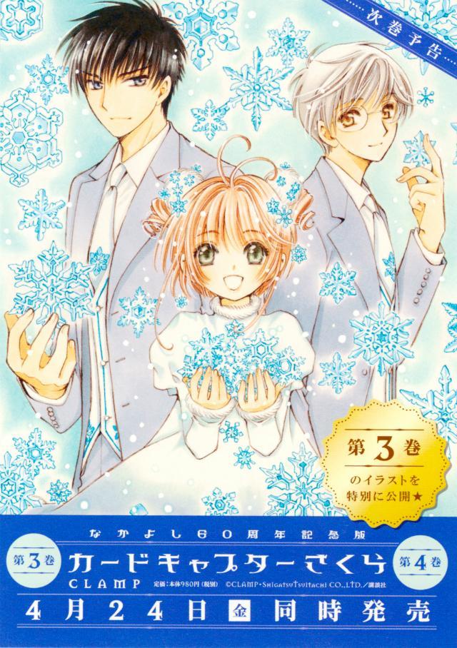 Nouvelle édition de Card Captor Sakura en 9 volumes CBJDOAOW4AApMKR