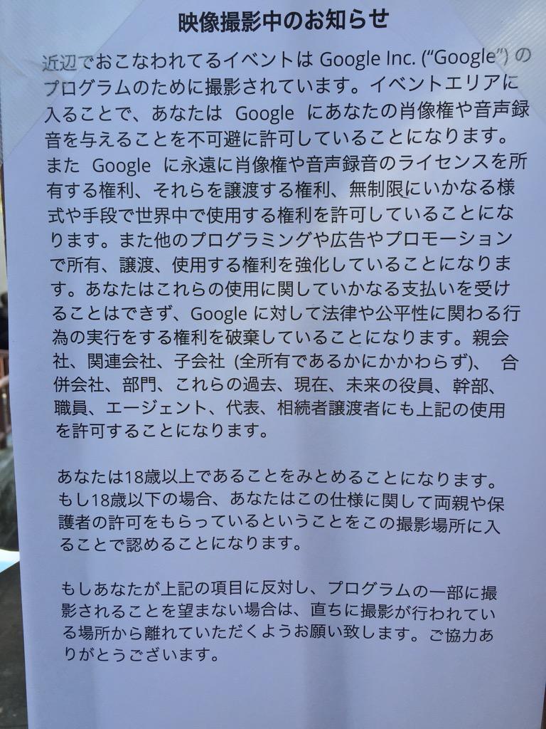 """こりゃひどいなGoogle """"@1_0101: 京都円山公園から国際会館付近、二条城や平安神宮のみなさまお気をつけください。 http://t.co/njivfDdwcl"""""""