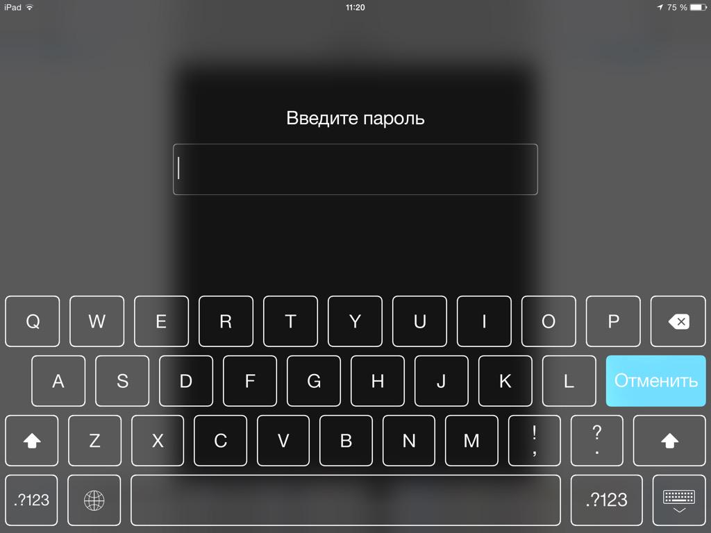 картинки с названием введите пароль голос звучал