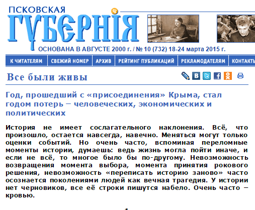 Россия планирует вернуться в ПАСЕ, - Госдума РФ - Цензор.НЕТ 320
