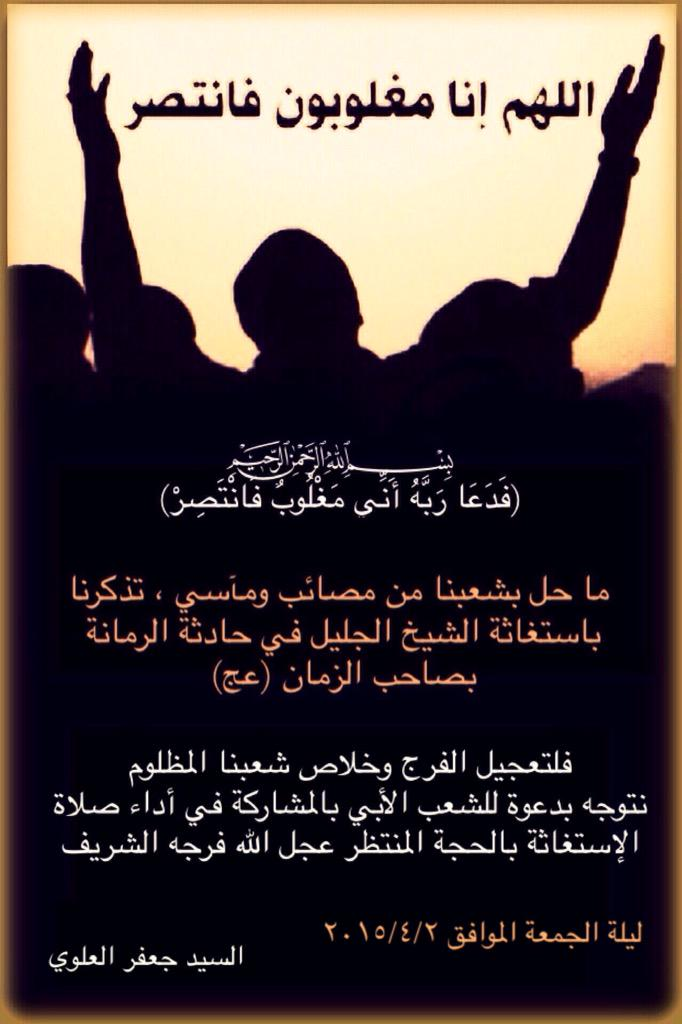 السيد جعفر العلوي On Twitter ندعو شعبنا المؤمن في البحرين لأداء صلاة الإستغاثة بالإمام المهدي ليلة الجمعة القادمة لخلاص شعبي البحرين و اليمن Http T Co Tpkr8dhbsi