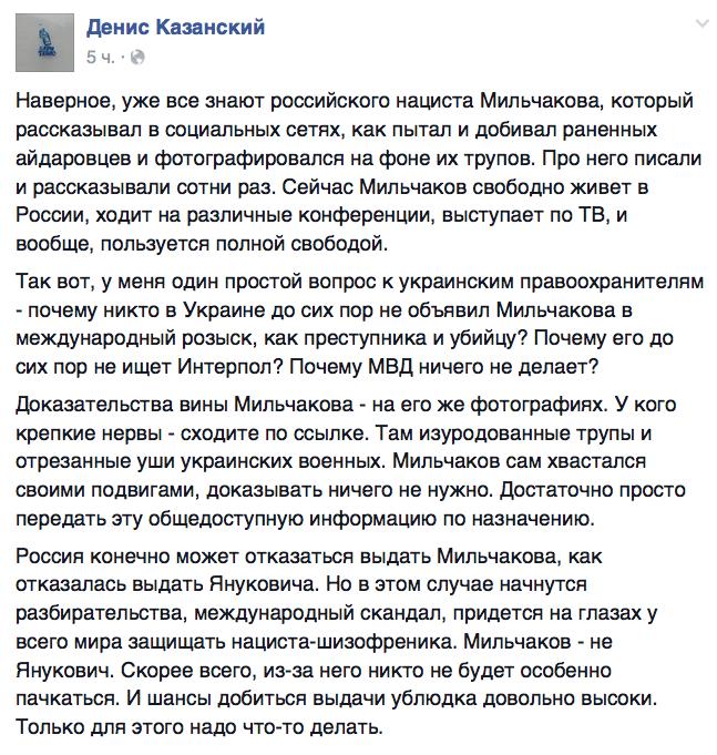 Россия планирует вернуться в ПАСЕ, - Госдума РФ - Цензор.НЕТ 272